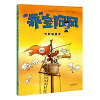 乖宝阿风系列(共3册)