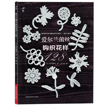 爱尔兰蕾丝钩织花样128 日本宝库社原版引进,古典花样与时尚唯美花样的邂逅,易学实用,清晰的编织符号)