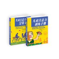 儿童注意力训练手册+儿童注意力训练父母手册(组套书)