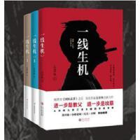 一线生机1.2.3(全套3册)中国版《教父》!超人气作家石章鱼全新重磅作品!