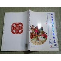 【二手9成新】山东民俗文化与民间艺术【作者签赠本】10-660 /李