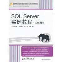 【二手旧书8成新】SQL Server实例教程(2008版 刘志成,宁云智,刘钊著 9787121150401