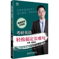 【二手旧书8成新】考研英语轻松搞定长难句 屠皓民 9787568219693