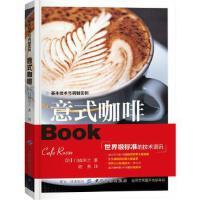基本技术与调制实例:意式咖啡 门�|洋之 9787518036073