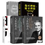 全五册 人性的弱点+人性的优点+细节决定成败+你不理财财不理你+国富论 开启成功的经典丛书人生必读的五本经典成功励志经