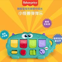 FISHER PRICE/费雪小怪兽婴幼儿益智弹弹乐GDR76早教益智婴儿玩具