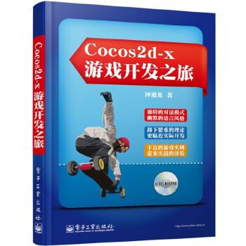 Cocos2d-x游戏开发之旅(含CD光盘1张)