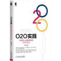 O2O实践:互联网 战略落地的O2O方法(中国知名产业互联网专家、O2O实践派专家、粉丝经济学权威、Social CR