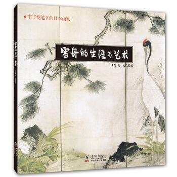 雪舟的生涯与艺术丰子恺笔下的日本画家
