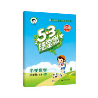 53随堂测 小学数学 三年级上册 RJ(人教版)2019年秋