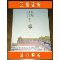 【二手旧书9成新】帝国夕阳:道光时代的清帝国