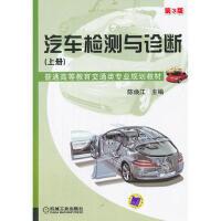 【二手旧书8成新】汽车检测与诊断(上册第3版 陈焕江 9787111389859
