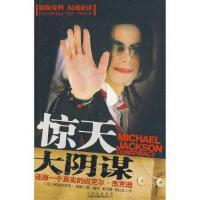 【二手旧书9成新】惊天大阴谋--还原一个真实的迈克尔.杰克逊 琼斯 ,曲丹,唐书馨,詹