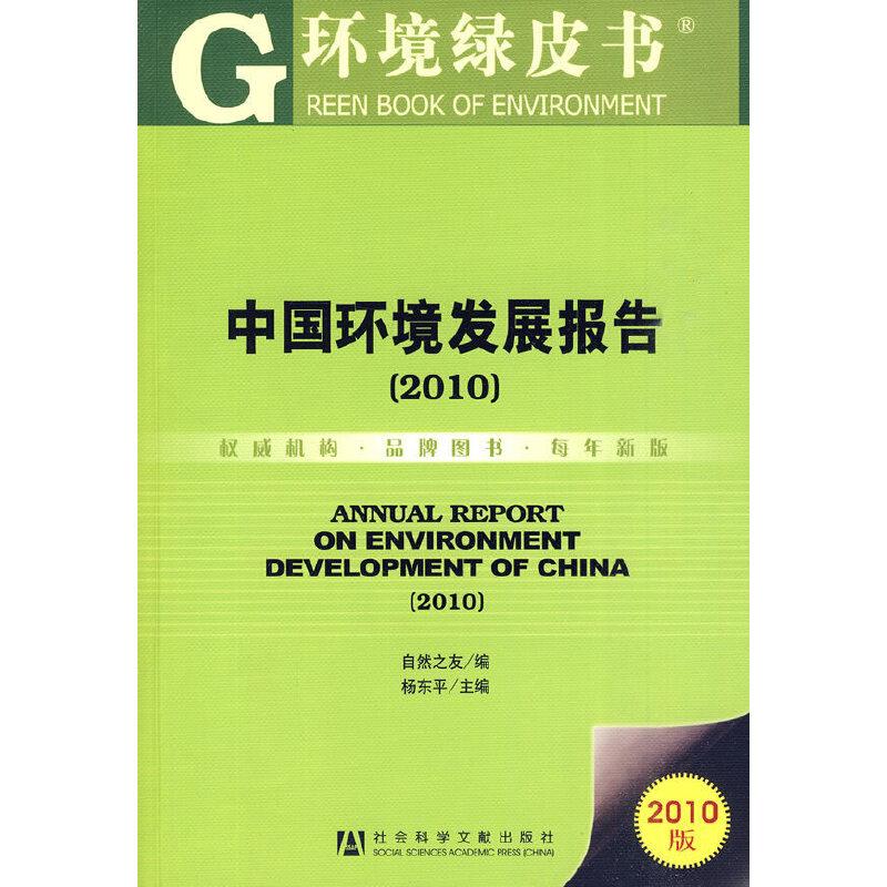 中国环境发展报告(2010)