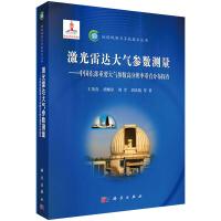 激光雷达大气参数测量――中国东部重要大气参数高分辨率垂直分布探查