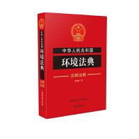 中华人民共和国环境法典・注释法典(新四版)