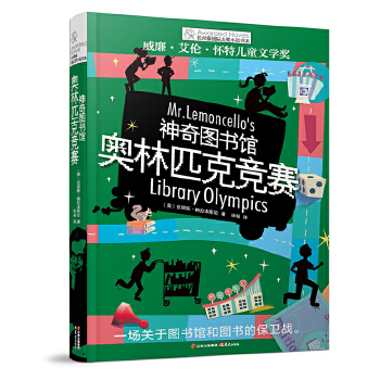 长青藤国际大奖小说书系:神奇图书馆·奥林匹克竞赛 一场关于图书馆和图书的保卫战。