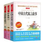 三年级下必读名著套装:中国古代寓言故事+伊索寓言+克雷洛夫寓言(共3册)