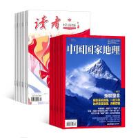 读者校园版加中国国家地理(9折)杂志组合 2020年5月起订起订 杂志铺 杂志订阅