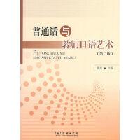 普通话与教师口语艺术(第二版) 平装 商务印书馆