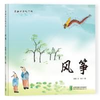 风筝(有趣的文化之旅)