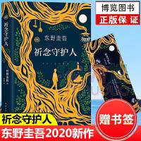 祈念守护人 东野圭吾2020年全新长篇小说 娓娓讲述一段穿越时间又温暖奇幻的动人故事 侦探推理书籍 正版