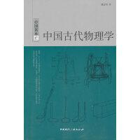 中国读本--中国古代物理学