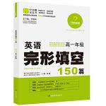开心英语・英语完形填空150篇・高一年级(第6版)