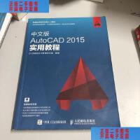【二手旧书9成新】中文版AutoCAD 2015实用教程 /CAD辅助设计教育研究室 人民邮电出