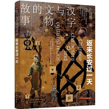 汉字与文物的故事. 返来长安过一天 解开不为人知的古文化秘密,探究文字由来的奥妙,藏在汉字与文物里的中国史,让文字与文物活起来