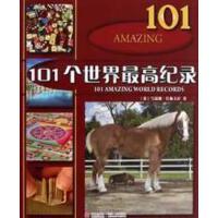 【二手书旧书85成新】101个世界纪录,托斯卡尼,吴静,赵晓萌, 青岛出版社