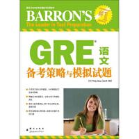 【二手旧书8成新】 GRE语文备考策略与模拟试题 [美] Philip Geer,Ed.M. 978780256360