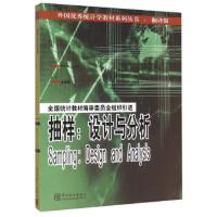 【二手书9成新】 抽样:设计与分析(翻译版) Sharon,L.Lohr,金勇进 中国统计出版社 9787503750
