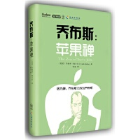乔布斯:苹果禅 乔布斯的智慧来自哪里?附有铃木俊隆、铃木大拙、圣严法师对初学者的禅修开示