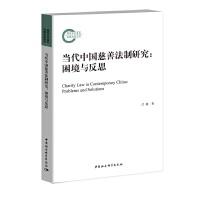 当代中国慈善法制研究――困境与反思