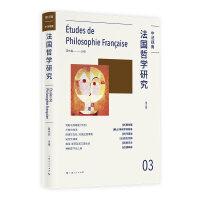 法国哲学研究(第三辑)
