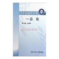 卫生监督员手册-总论( 货号:711708349)