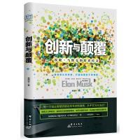 创新与颠覆:埃隆・马斯克的跨界传奇(团购,请致电400-106-6666转6)