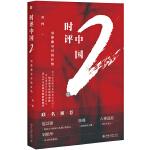 时评中国2:用静能量对抗狂热(签名版)