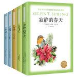 部编版指定阅读(八年级上):史记+昆虫记+寂静的春天+列子(套装共4册)
