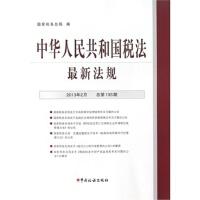 【TH】中华人民共和国税法法规2013年2月 国家税务总局 中国税务出版社 9787802359215