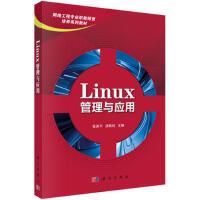 【二手旧书8成新】Linux管理与应用 张美平,汤琳纯 9787030490360