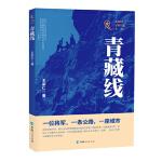 共和国记忆丛书一青藏线