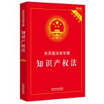 知识产权法:实用版法规专辑(新6版)