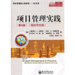 项目管理实践(第4版)(国际学生版) (美)曼特尔,王丽珍,张金兰 9787121144868 电子工业出版社