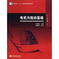 【二手书9成新】 电机与拖动基础-第2版 许建国 高等教育出版社 9787040264555