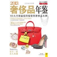 2013奢侈品年鉴(仅适用PC阅读)