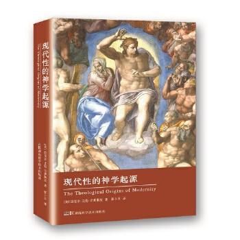 现代性的神学起源 《现代性的神学起源》从中世纪晚期到早期现代哲学的神学入门书