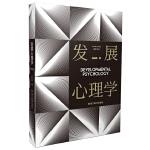 发展心理学(林崇德第二版)