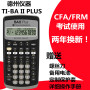 德州仪器TI BA II plus金融计算器 BAII PLUS CFA计算机 CPA/AFP/CFA/CFP金融会计理财考试用计算器